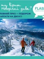 Акция «Выиграй поездку на двоих в Карпаты!»