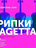 Концерт «Скрипки & Bagetta»