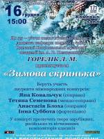 Концерт «Зимова скринька»