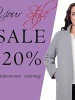 Скидка -20% на зимние куртки и пальто