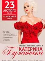 Концерт Екатерина Бужинская