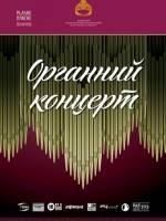 Рождественский органный концерт в Одесской Опере