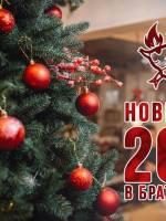 Вечеринка «Самый Лучший Новый Год 2019»