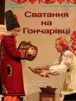 """""""Сватання на Гончарівці"""". Комедія"""