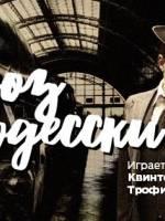 Концерт квинтета Ярослава Трофимова «Блюз по-одесски»