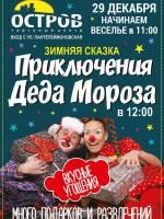 Зимняя сказка «Приключения Деда Мороза»