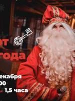 Новогоднее шоу «Ключи от Нового года»