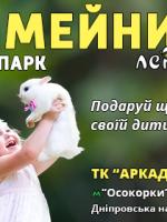 Лемур - Cімейний зоопарк