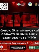 У Житомирі відбудеться Кубок області зі змішаних єдиноборств ММА