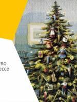 Лекция Евгения Гринкевича «Новый Год и Рождество в старой Одессе»