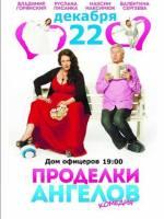 Проделки ангелов - Спекталь с участием Русланы Писанки