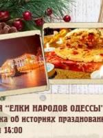 Экскурсия «Елки народов Одессы»