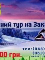 Новогодний тур на Закарпатье