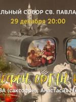 Арт-шоу «Саксофон Орган Кино»