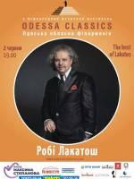 Концерт Роби Лакатоша