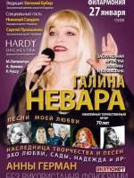 Концерт Галина Невара