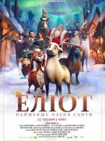 Еліот - найменше оленя Санти
