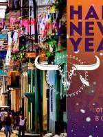 Кубинский Новый год в Poncho