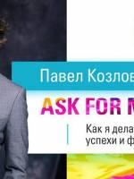 Открытый диалог с Павлом Козловым «Ask for More»