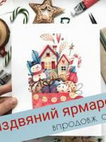 Різдвяний ярмарок у Forum Lviv