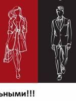 Практическое занятие: Виды дресс-кода