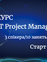 Курс ІТ Project Management