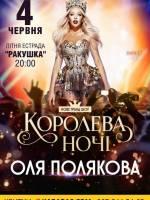 Концерт Ольги Полякової