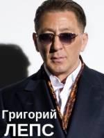 Григорий Лепс (Автобусный тур Одесса - Кишинёв)