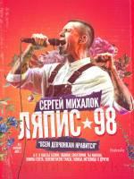 Концерт Сергей Михалок