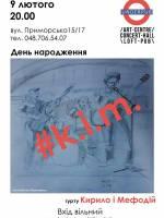 Концерт в честь Дня Рождения группы «Кирилл и Мефодий»