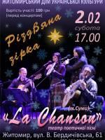 Театр поетичної пісні «La Chanson» в Житомирі