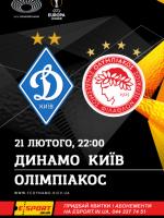 Динамо - Олімпіакос - Футбольний матч