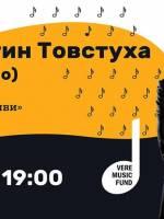 Концерт Константина Товстухи «(Не) Забытые мотивы»