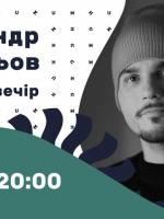 Концерт Александра Чекмарева
