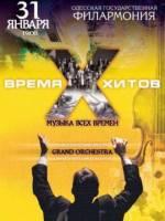 Концерт «Время Х - время хитов»