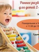 Раннее развитие для детей 2-3 лет