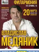 Концерт Владислава Медяника «Все хиты!»