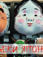 Лекция «Маски Японии»