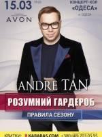 Мастер-класс Андре Тан «Умный гардероб»
