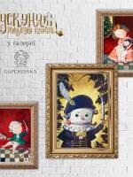 Лускунчик та Мишачий король - Виставка Євгенії Гапчинської