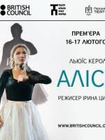 Аліса - Театральна прем'єра