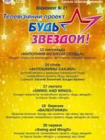 Абонемент №21: Телевизионный проект «Будь звездой»