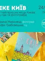 Like Київ. 40 найгарніших місць Києва від гіда та фотографа