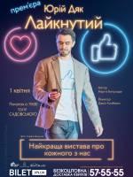 ЛАЙКНУТИЙ 1 квітня у Вінниці! Прем'єра найкращої вистави про кожного з нас