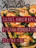 Мастер-класс «Урок французской кухни»
