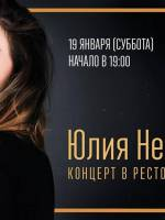 Концерт Юлии Нельсон