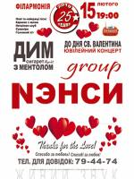 NENSI ювілейний концерт у Хмельницькому