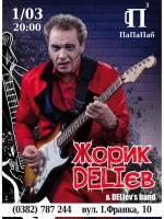 Жорик Делієв та група Deliev`s band у Хмельницькому. Розіграш квитків