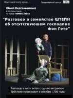 Моноспектакль «Разговор в семействе Штейн об отсутствующем господине фон Гете»