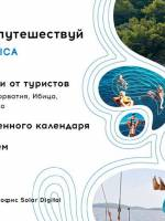Встреча с путешественниками и презентация яхтенных туров
